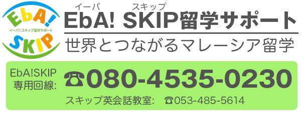 マレーシア留学の 「EbA! SKIP 留学サポート」